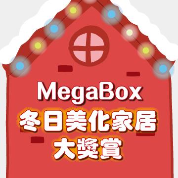 MegaBox冬日美化家居大獎賞