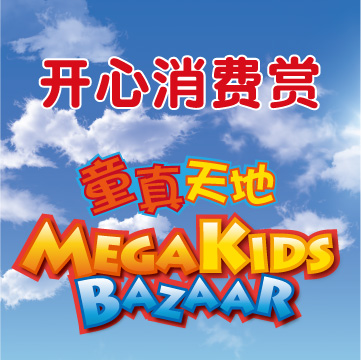 MegaBox Kids 开心消费赏