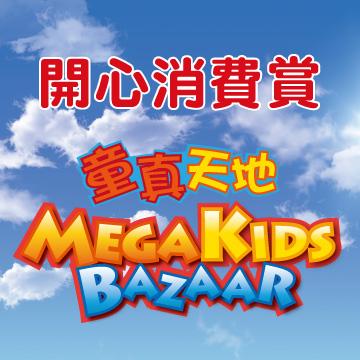 MegaBox Kids 開心消費賞