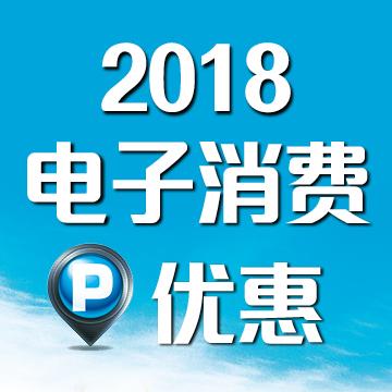 2018 电子消费泊车优惠