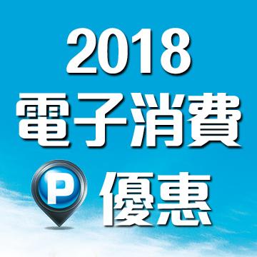 2018 電子消費泊車優惠
