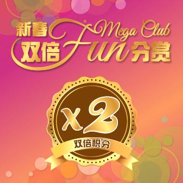 新春Mega Club 双倍Fun分赏