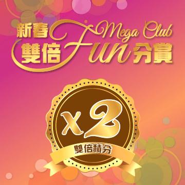 新春Mega Club 雙倍Fun分賞