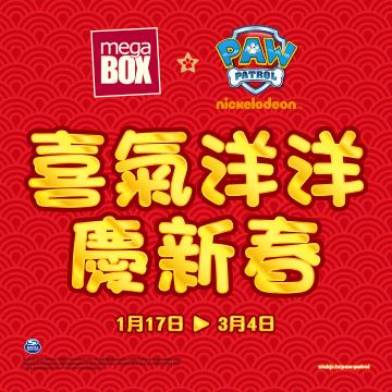 MegaBox x PAW Patrol喜氣洋洋慶新春