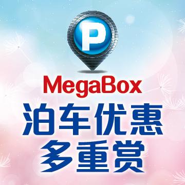MegaBox 泊车优惠多重赏