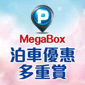 MegaBox 泊車優惠多重賞