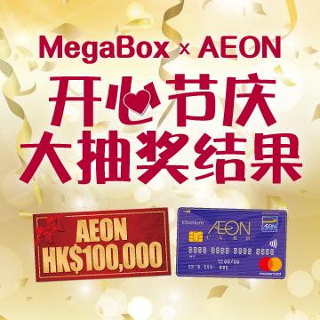 MegaBox x AEON 开心节庆大抽奖结果