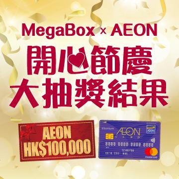 MegaBox x AEON 開心節慶大抽獎結果