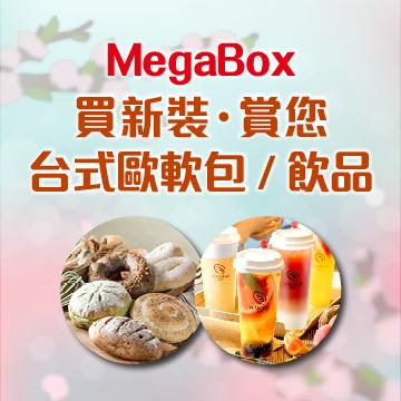 MegaBox 買新裝•賞您台式歐軟包 / 飲品