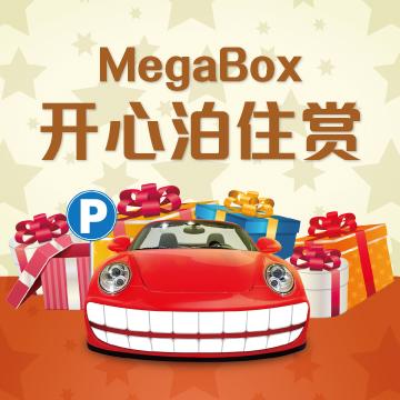 MegaBox开心泊住赏