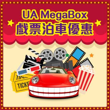 UA MegaBox 戲票泊車優惠