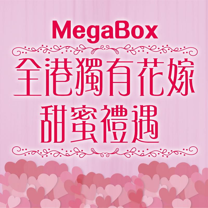 MegaBox 全港獨有花嫁甜蜜禮遇