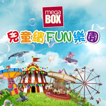 MegaBox 兒童繽FUN樂園