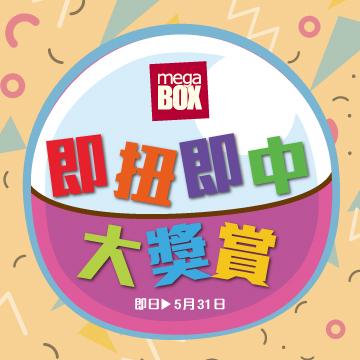MegaBox 即扭即中大獎賞