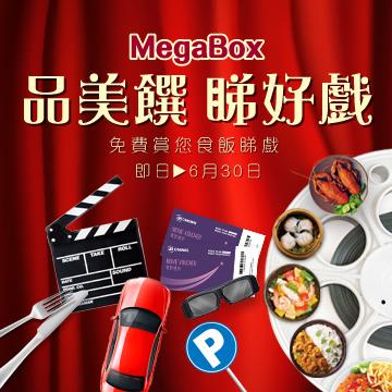 MegaBox 品美饡 ‧ 睇好戲