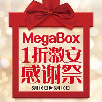 MegaBox 1折激安感谢祭