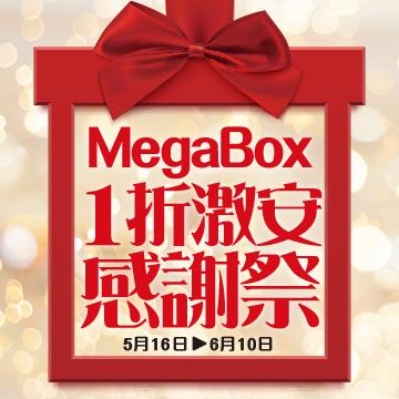 MegaBox 1折激安感謝祭