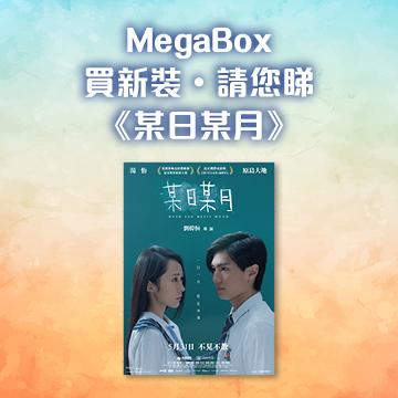 MegaBox 買新裝・請您睇《某日某月》