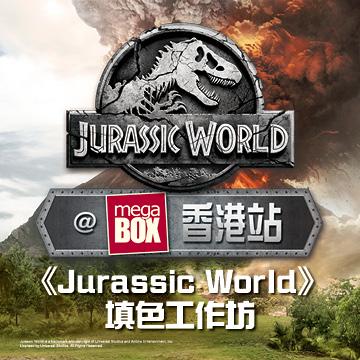 《Jurassic World》填色工作坊