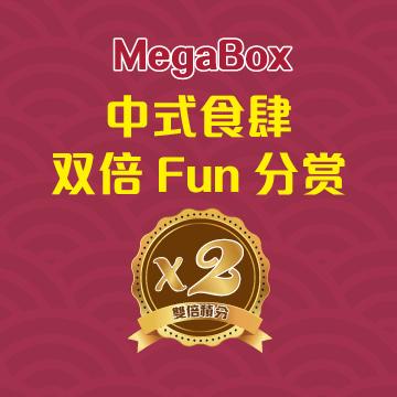 中式食肆 双倍Fun分赏
