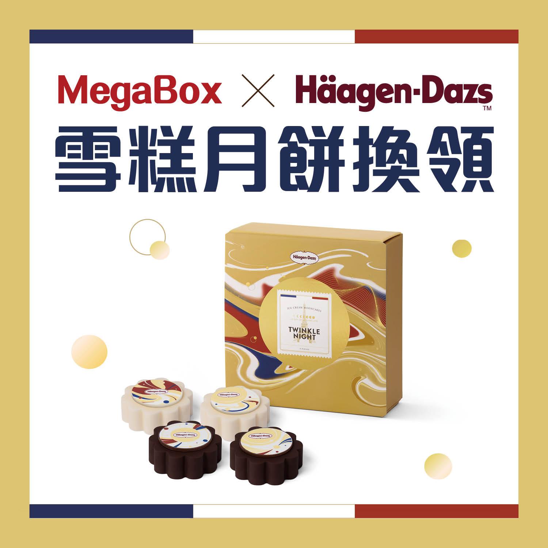 MegaBox x Häagen-Dazs 中秋雪糕月餅換領