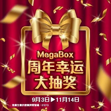 MegaBox 周年幸运大抽奖2018