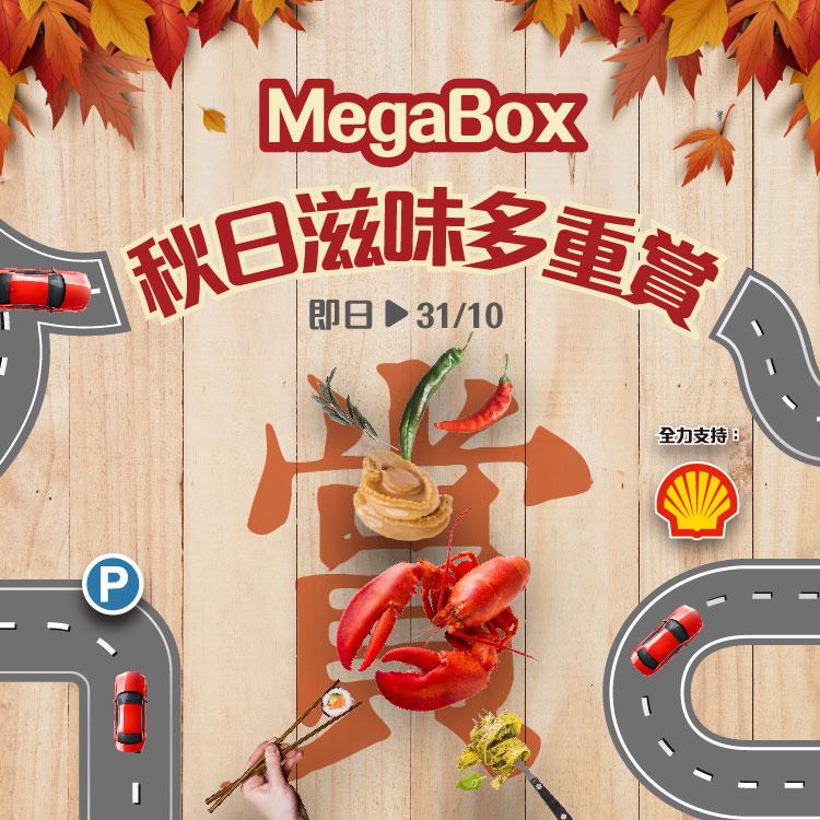 MegaBox秋日滋味多重賞