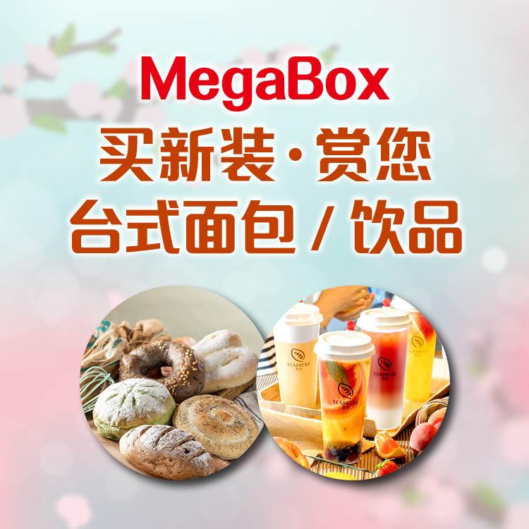 MegaBox 买新装•赏您台式麵包 / 饮品