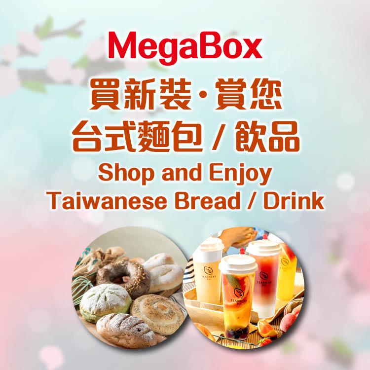 MegaBox 買新裝•賞您台式麵包 / 飲品