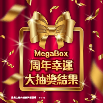 MegaBox 買新裝・請您睇《緊急救命 - 劇場版》