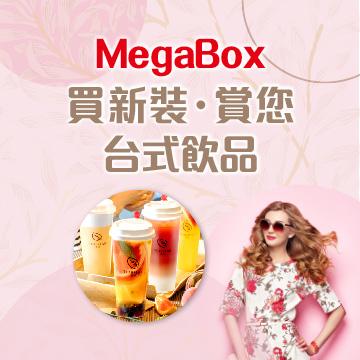 MegaBox 買新裝•賞您台式飲品