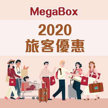 MegaBox 旅客消費獎賞