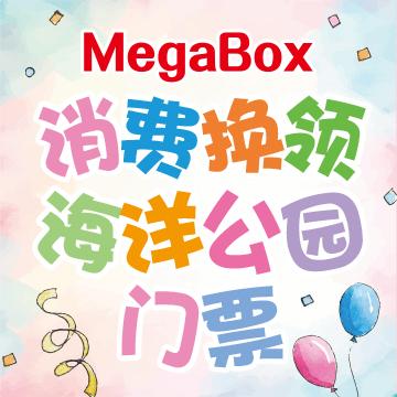 「MegaBox・Little Twin Stars 圣诞梦幻乐园」亮灯仪式