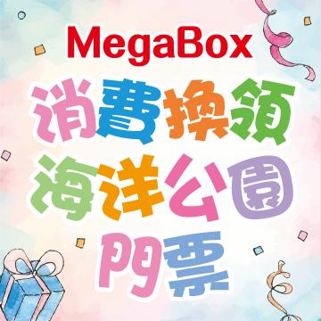 「MegaBox・Little Twin Stars 聖誕夢幻樂園」亮燈儀式