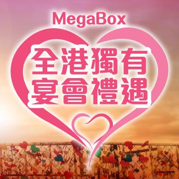 MegaBox全港獨有宴會禮遇