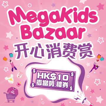 MegaBox新春大抽奖