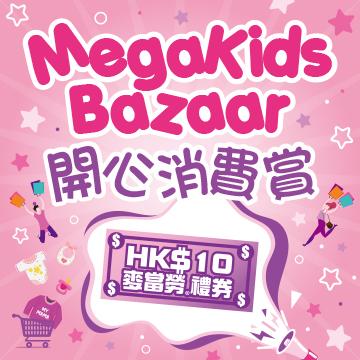 MegaBox新春大抽獎