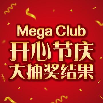 Mega Club 开心节庆大抽奖