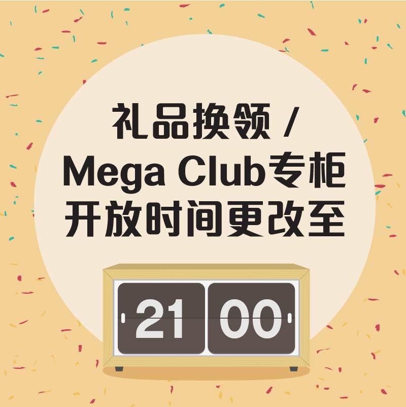 MegaBox花开富贵利是封换领