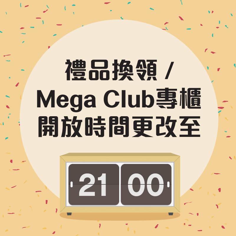 MegaBox花開富貴利是封換領