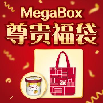 MegaBox 买新装・请您睇《廉政风云 烟幕》