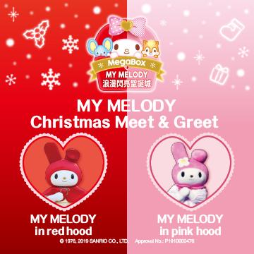 MY MELODY X'mas Meet & Greet