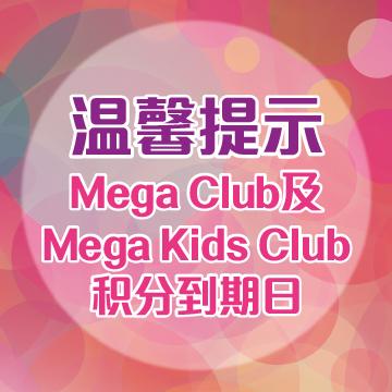 MegaBox全港独有宴会礼遇