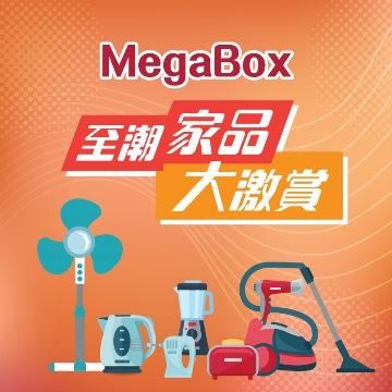 MegaBox新春大抽獎結果公佈
