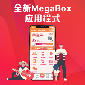 全新MegaBox应用程式