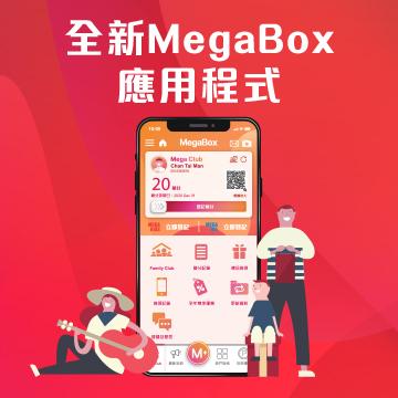 全新MegaBox應用程式