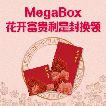 MegaBox食饭睇戏大奖赏
