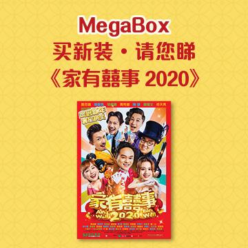 MegaBox 买新装・请您睇《家有囍事2020》