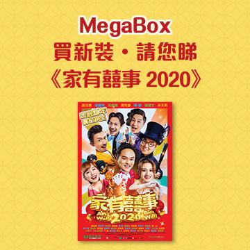 MegaBox 買新裝・請您睇《家有囍事2020》