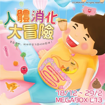 MegaBox海洋BB爬行大赛